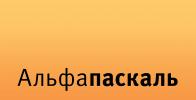 Альфапаскаль